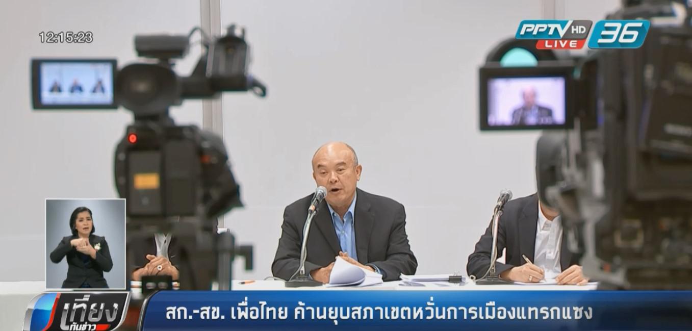 """""""สก.-สข. เพื่อไทย"""" ค้านยุบสภาเขตหวั่นการเมืองแทรกแซงการคัดเลือก"""