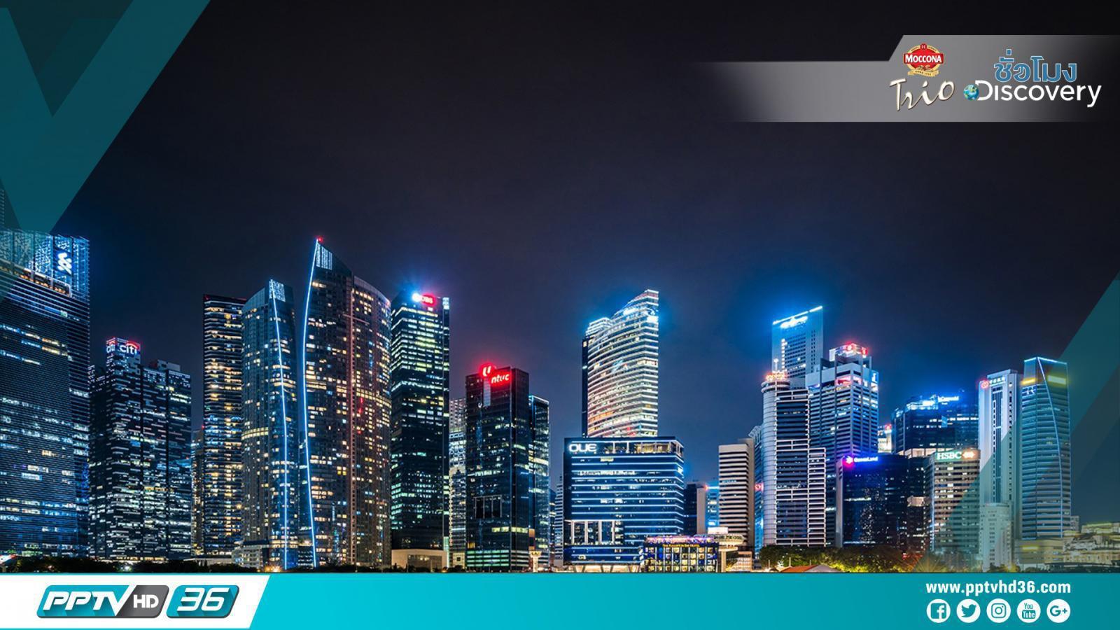 """""""สิงคโปร์"""" ประเทศพัฒนาที่สุดแห่งเอเชีย"""