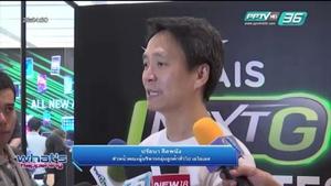 """เอไอเอส แถลงข่าว """"เครือข่ายที่เร็วที่สุดในเอเชียตะวันออกเฉียงใต้ """""""