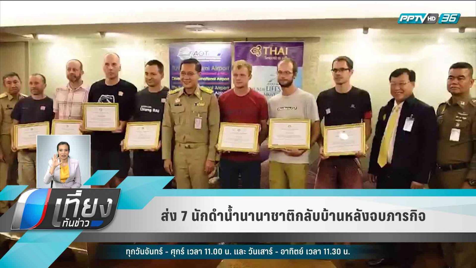 ส่ง 7 นักดำน้ำนานาชาติกลับบ้าน หลังจบภารกิจช่วย 13 ชีวิตถ้ำหลวง