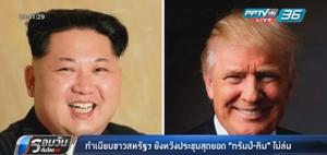 """ทำเนียบสหรัฐฯ ยังหวังประชุมสุดยอด """"ทรัมป์-คิม"""" ไม่ล่ม"""