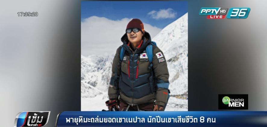 พายุหิมะถล่มยอดเขาเนปาล นักปีนเขาเสียชีวิต 8 คน