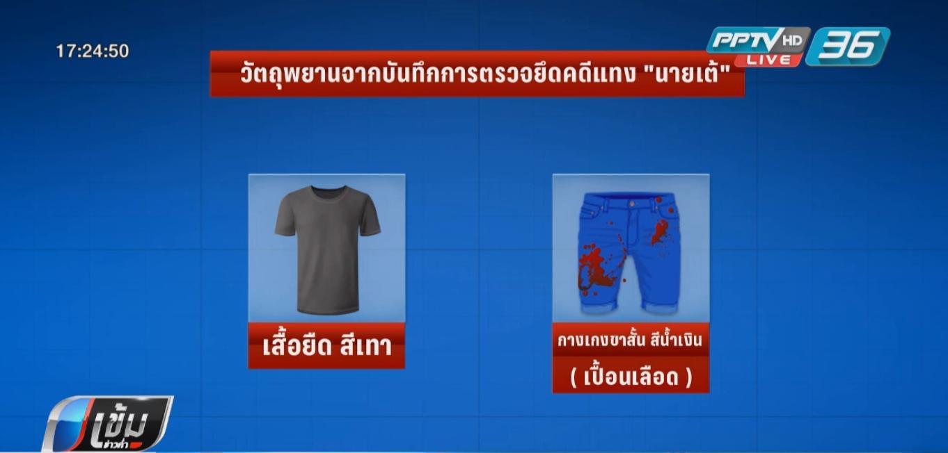 เปิดหลักฐานคดีแทงนายเต้ พบเสื้อและกางเกง2 ชิ้น ไม่พบของมีคม