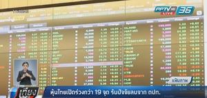 หุ้นไทยเปิดร่วงกว่า 19 จุด รับปัจจัยลบจาก ตปท.