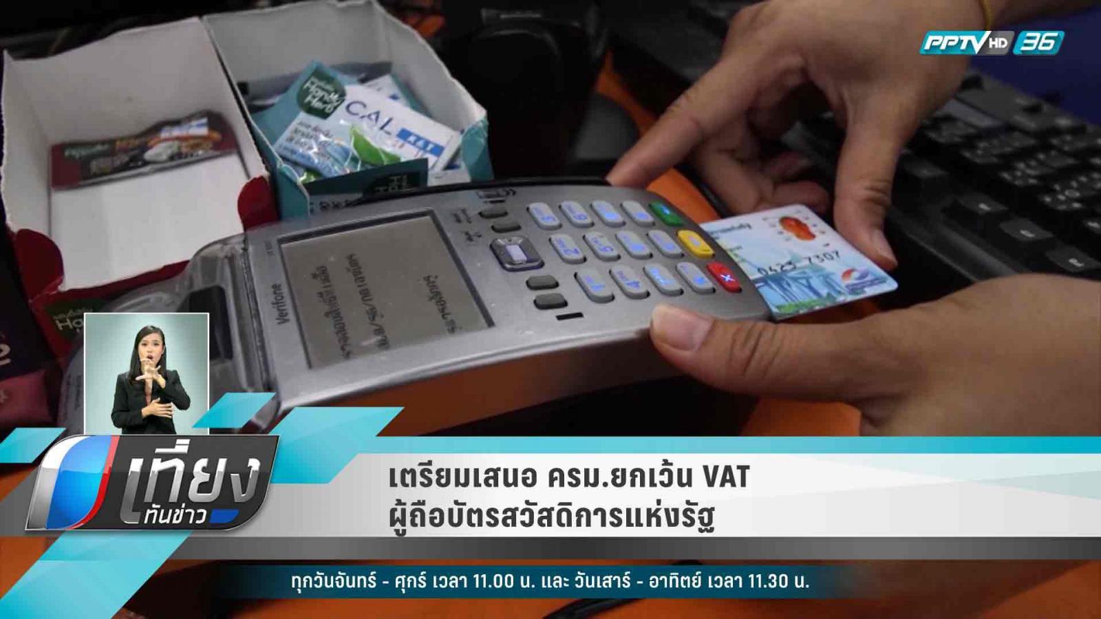 ก.คลัง เตรียมเสนอ ครม.ยกเว้น VAT ผู้ถือบัตรสวัสดิการแห่งรัฐ