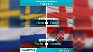 โปรแกรมฟุตบอลโลกรอบ 8 ทีมวันที่ 7 ก.ค. และอัพเดตผลบอลโลก