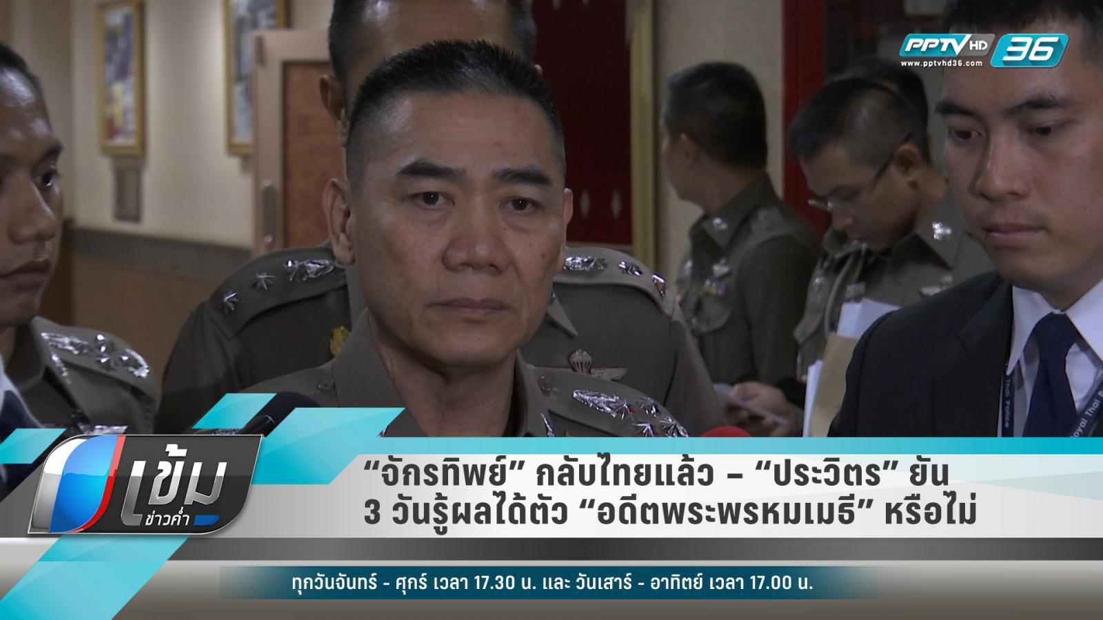 """""""จักรทิพย์"""" กลับไทยแล้ว – """"ประวิตร"""" ยัน 3 วันรู้ผลได้ตัว """"อดีตพระพรหมเมธี"""" หรือไม่"""