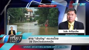 """อธิบดีอุตุฯ เผย """"พายุเซินติญ"""" กระทบอีสานตอนบน-เหนือฝั่งตะวันออก เสี่ยงน้ำท่วม"""