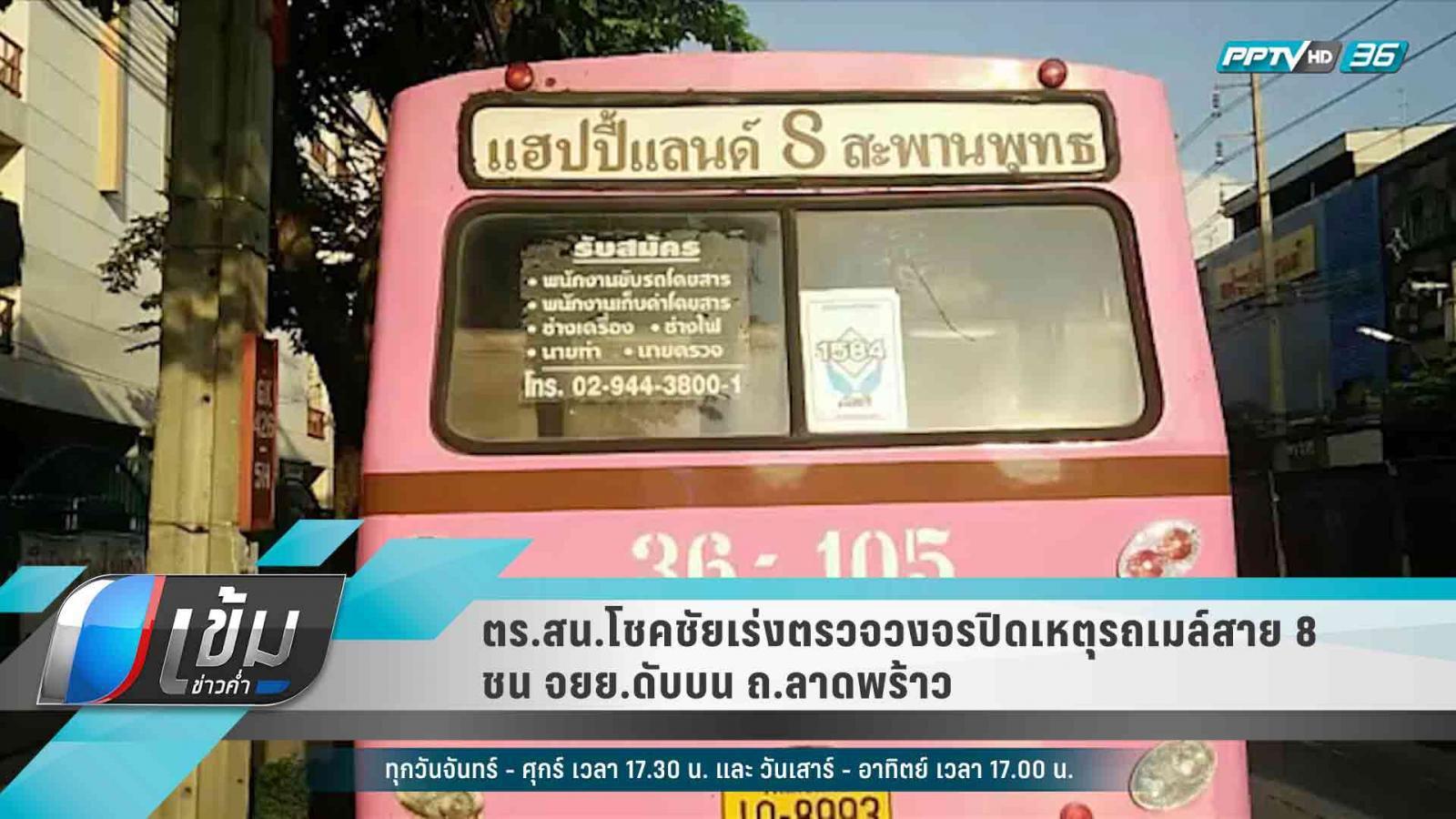 """ตร.เร่งตรวจวงจรปิด เหตุ """"รถเมล์สาย 8 """" ชนจยย.ดับบนถ.ลาดพร้าว"""
