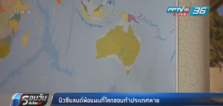 นิวซีแลนด์ตัดพ้อ ทำไมประเทศชอบหายไปจากแผนที่โลก
