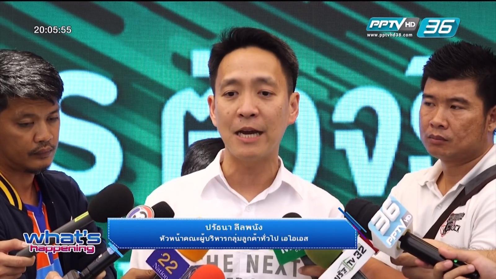 AIS ประกาศแผนพัฒนา AIS ตอกย้ำผู้นำตัวจริงอันดับ 1 ของไทย