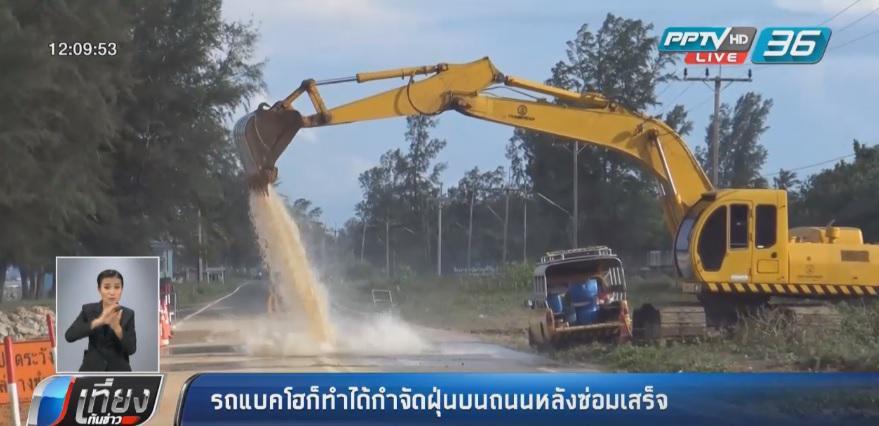 ไอเดียเจ๋ง!! รถแบคโฮก็ทำได้กำจัดฝุ่นบนถนนหลังซ่อมเสร็จ