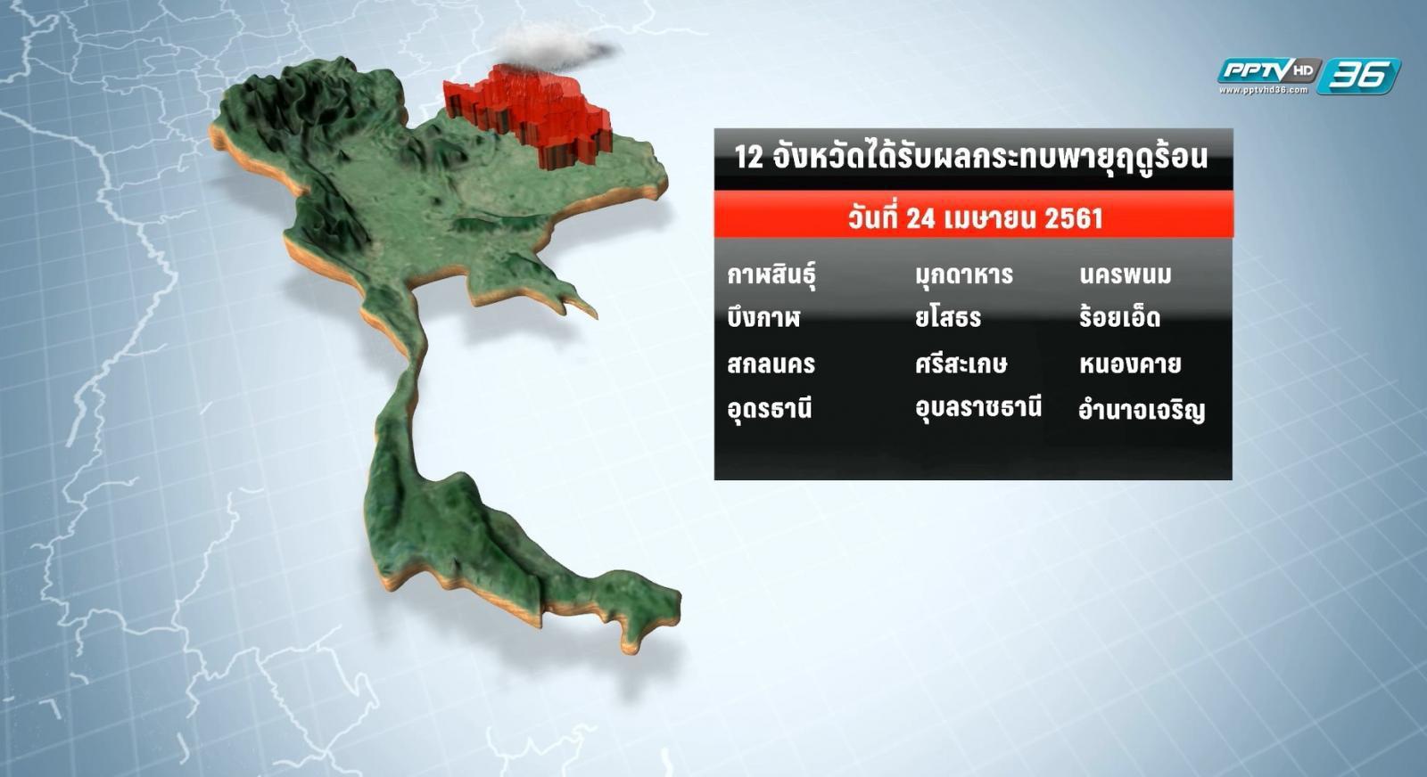 อุตุฯ เตือน พรุ่งนี้ 12 จังหวัด เตรียมรับมือพายุฤดูร้อน
