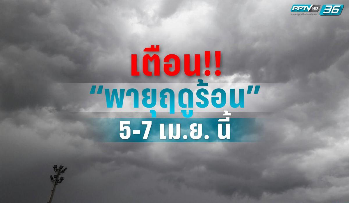 """อุตุฯเตือน """"อีสาน-ตะวันออก-เหนือ-กลาง"""" เตรียมรับมือ """"พายุฤดูร้อน""""  5-7 เม.ย. นี้"""