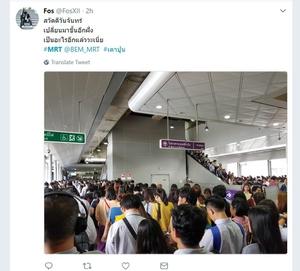 สนั่นโซเชียล!! คนใช้บริการ MRT แห่ทวีตเช้านี้เป็นอะไร ?