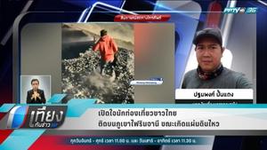 """เล่านาทีระทึก!! คนไทยติดอยู่บน """"ภูเขาไฟรินจานี"""" ขณะแผ่นดินไหวอินโดนีเซีย"""