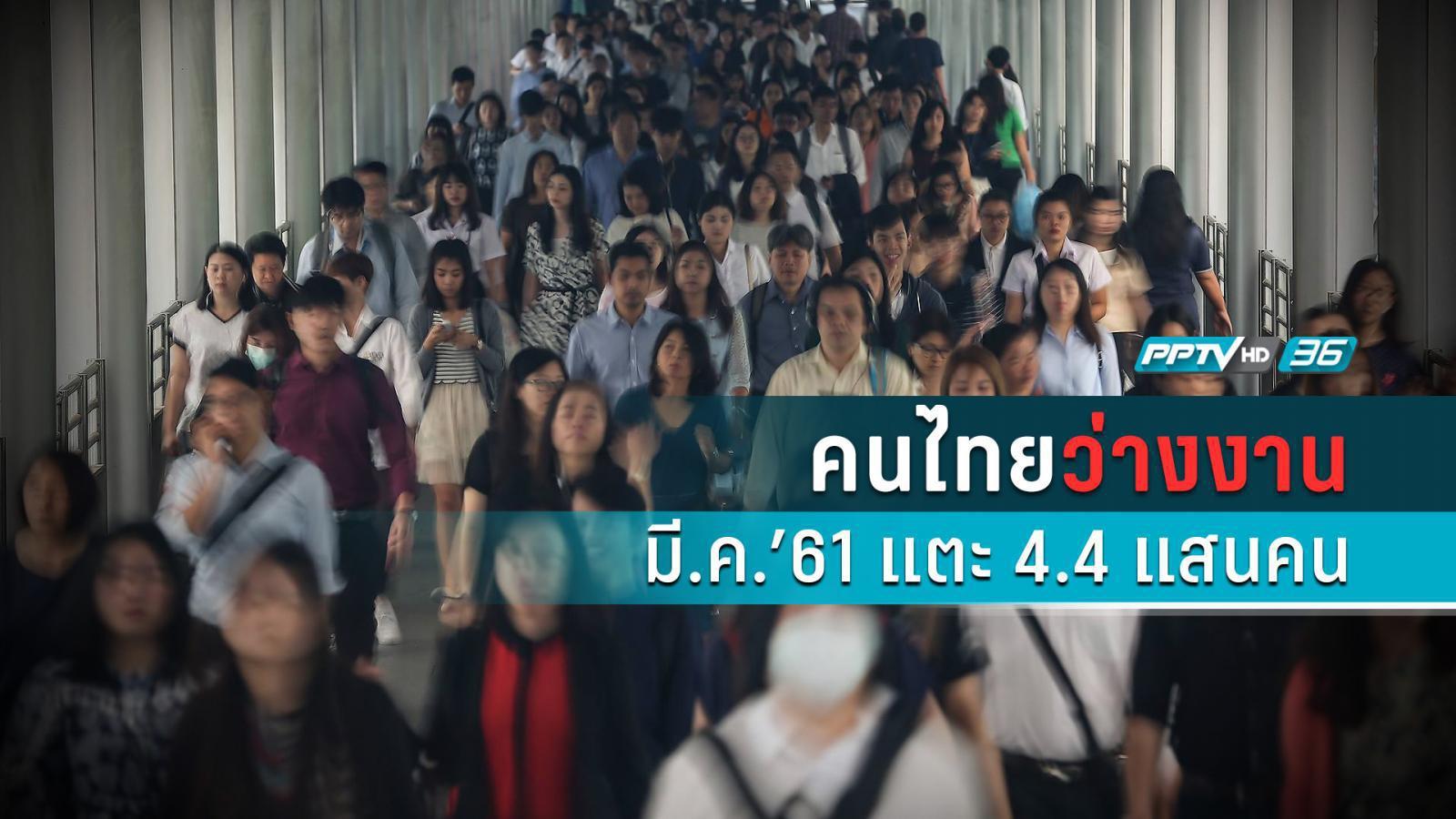"""สถิติคนไทยว่างงาน มี.ค.'61 แตะ 4.4 แสนคน ส่วนใหญ่ """"ลาออก"""""""
