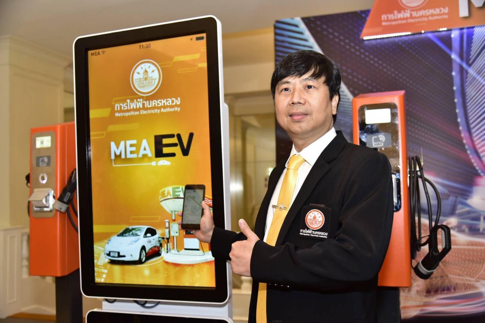กฟน. เปิดตัว MEA EV Application แอปเดียวจบ ครบทุกเรื่องควบคุมจัดการยานยนต์ไฟฟ้า