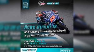 ลิงก์ชมสด ! MotoGP สนามที่ 18 #MalaysianGP