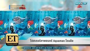 โปสเตอร์ภาพยนตร์ Aquaman โดนล้อ