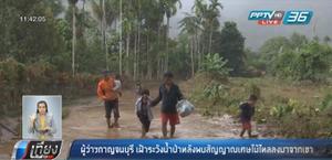 ผู้ว่าฯกาญจนบุรี เฝ้าระวังน้ำป่าหลังพบสัญญาณเศษไม้ไหลลงมาจากเขา