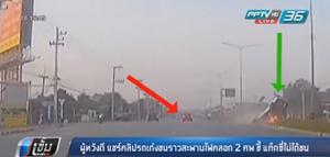 ผู้หวังดีแชร์คลิปรถเก๋งชนราวสะพานไฟคลอก 2 ศพ ชี้แท็กซี่ไม่ได้ชน