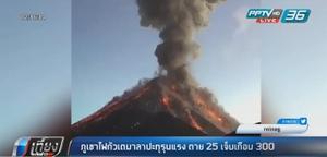 """ภูเขาไฟ """"กัวเตมาลา""""ปะทุรุนแรง ตาย 25 เจ็บเกือบ 300"""