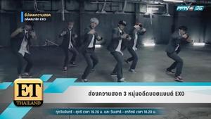 ส่องความฮอต 3 หนุ่มอดีดบอยแบนด์ EXO