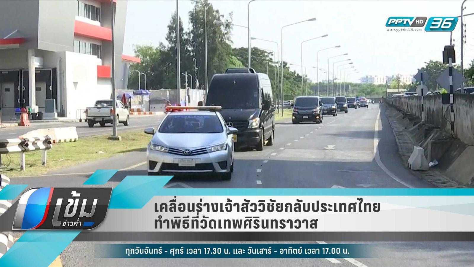เคลื่อนร่างเจ้าสัววิชัยกลับประเทศไทย ทำพิธีที่วัดเทพศิรินทราวาส