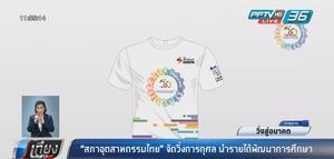 """""""สภาอุตสาหกรรมไทย"""" จัดวิ่งการกุศล นำรายได้พัฒนาการศึกษา"""