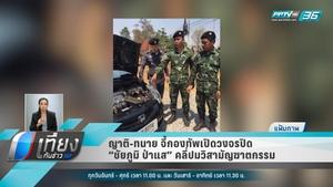 """ญาติ-ทนาย จี้กองทัพเปิดวงจรปิด """"ชัยภูมิ ป่าแส"""" คลี่ปมวิสามัญฆาตกรรม"""