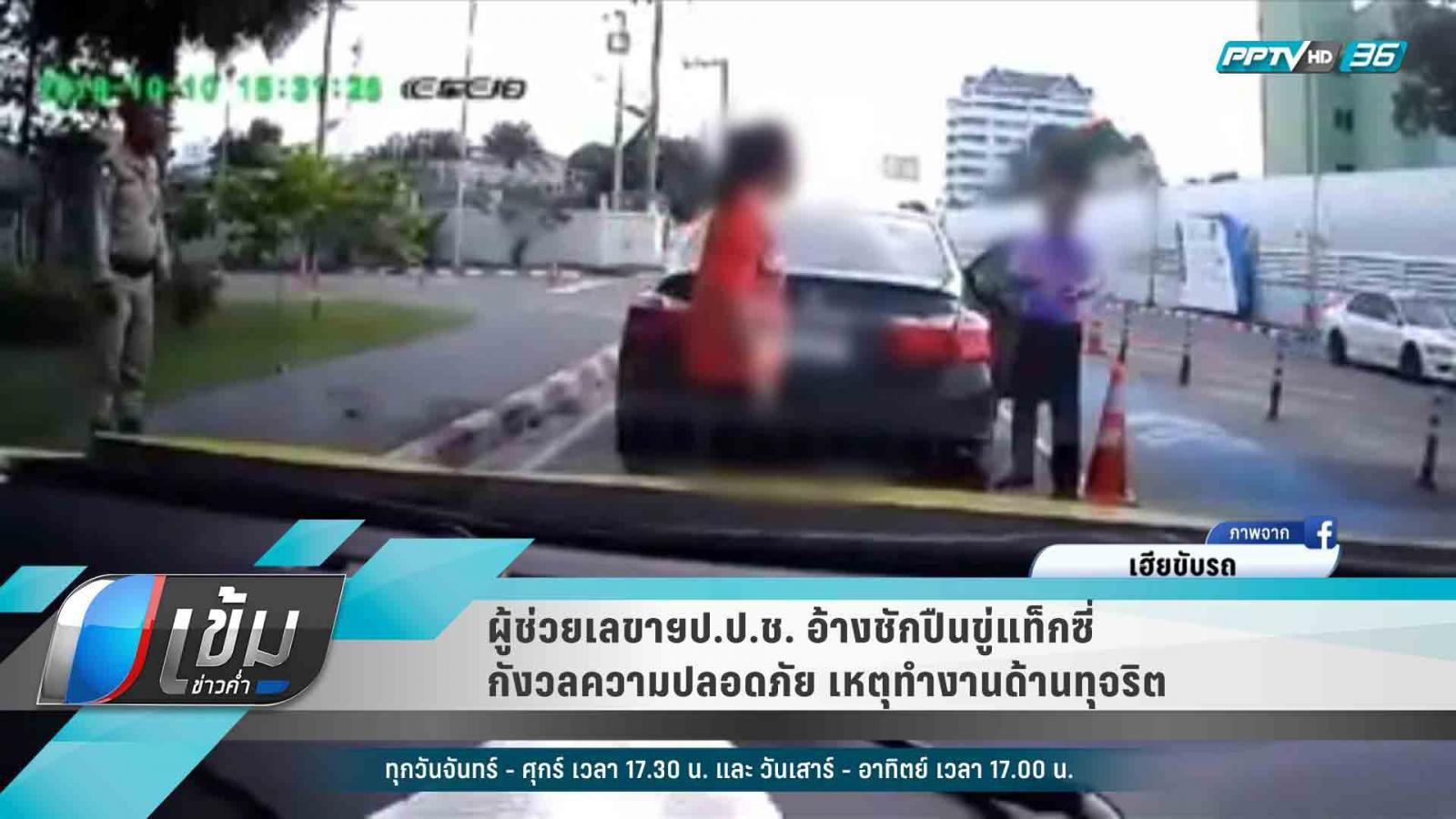 ผู้ช่วยเลขาฯป.ป.ช. อ้างชักปืนขู่แท็กซี่ กังวลความปลอดภัย เหตุทำงานด้านทุจริต