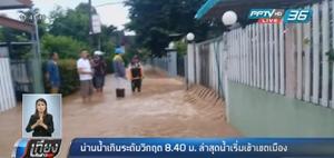 น่าน น้ำเกินระดับวิกฤต 8.40 เมตร ล่าสุดน้ำเริ่มเข้าเขตเมือง