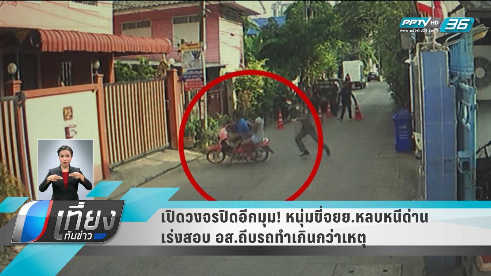 เปิดอีกมุม! หนุ่มขี่มอเตอร์ไซค์หลบหนีด่านตรวจ ก่อนถูกอาสาตำรวจถีบล้ม