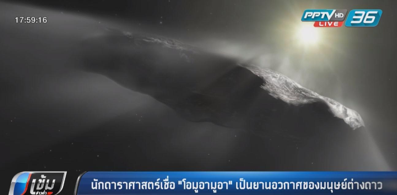 """นักดาราศาสตร์เชื่อ """"โอมูอามูอา"""" เป็นยานอวกาศของมนุษย์ต่างดาว"""