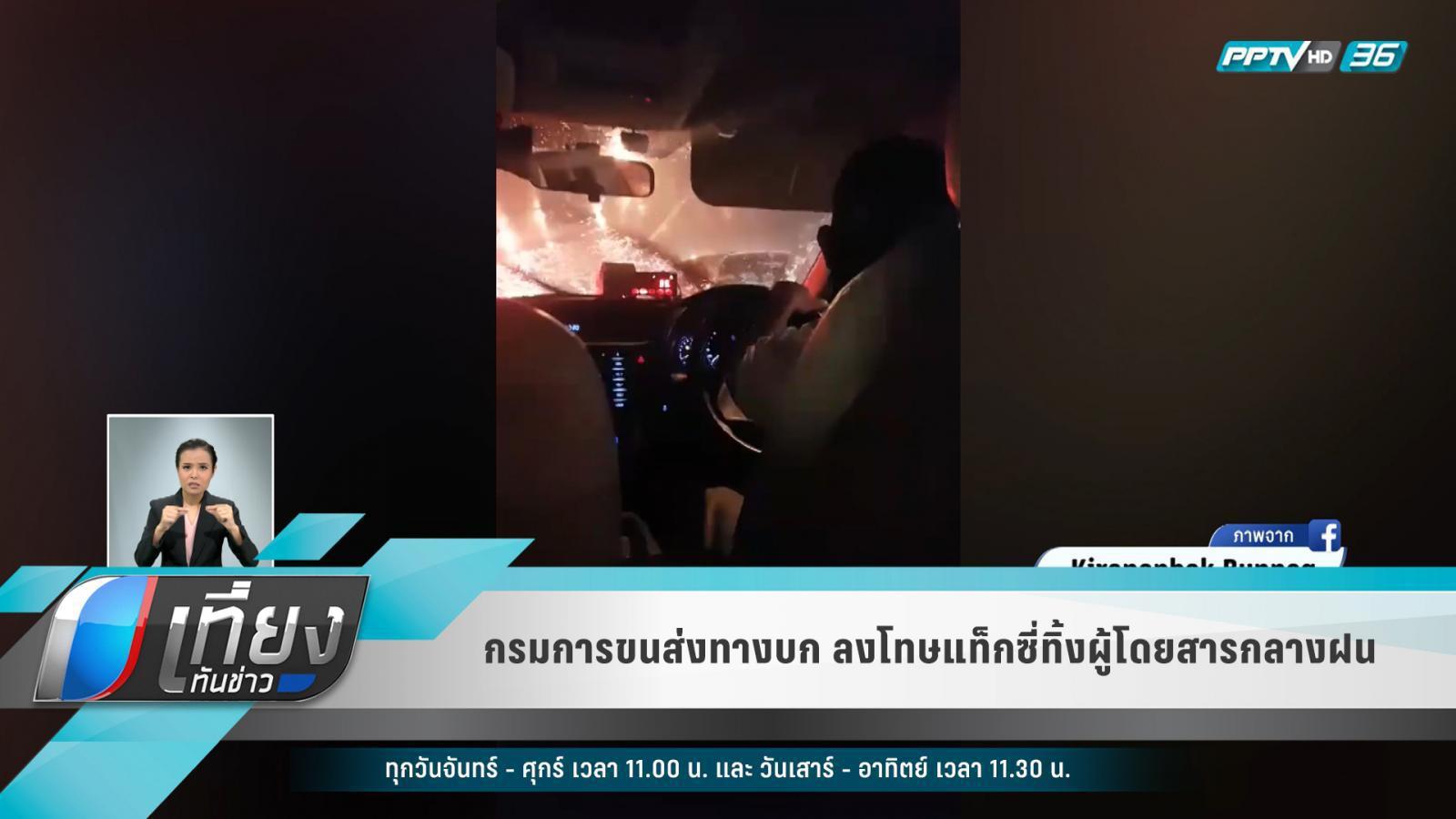 ขนส่งฯ ลงดาบแท็กซี่ทิ้งผู้โดยสารกลางสายฝน ยึดใบขับขี่ 1 เดือน ปรับ 1 พันบาท