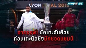 ไม่เชื่ออย่าลบหลู่!  อาถรรพ์นักเตะจับถ้วยก่อนเตะนัดชิงมักชวดแชมป์ยุโรป