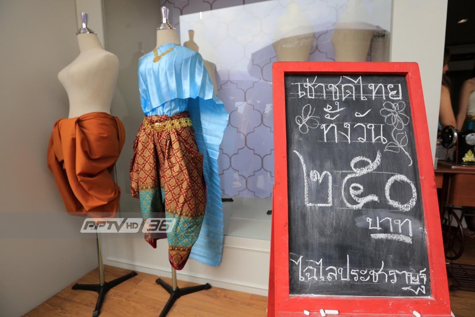 """ประชาชนแห่เช่าชุดไทยเพื่อร่วมย้อนอดีต ณ """"อุ่นไอรัก คลายความหนาว"""""""