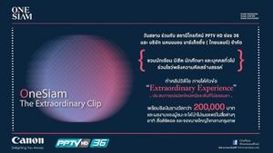 """วันสยาม  (สยามพารากอน สยามเซ็นเตอร์ สยามดิสคัฟเวอรี่) ร่วมกับ PPTV HD 36 และ บริษัท แคนนอน มาร์เก็ตติ้ง (ไทยแลนด์) จำกัด ชวนร่วมกิจกรรม """"OneSiam The Extraordinary Clip""""  ชิงเงินรางวัลกว่า 2 แสนบาท"""
