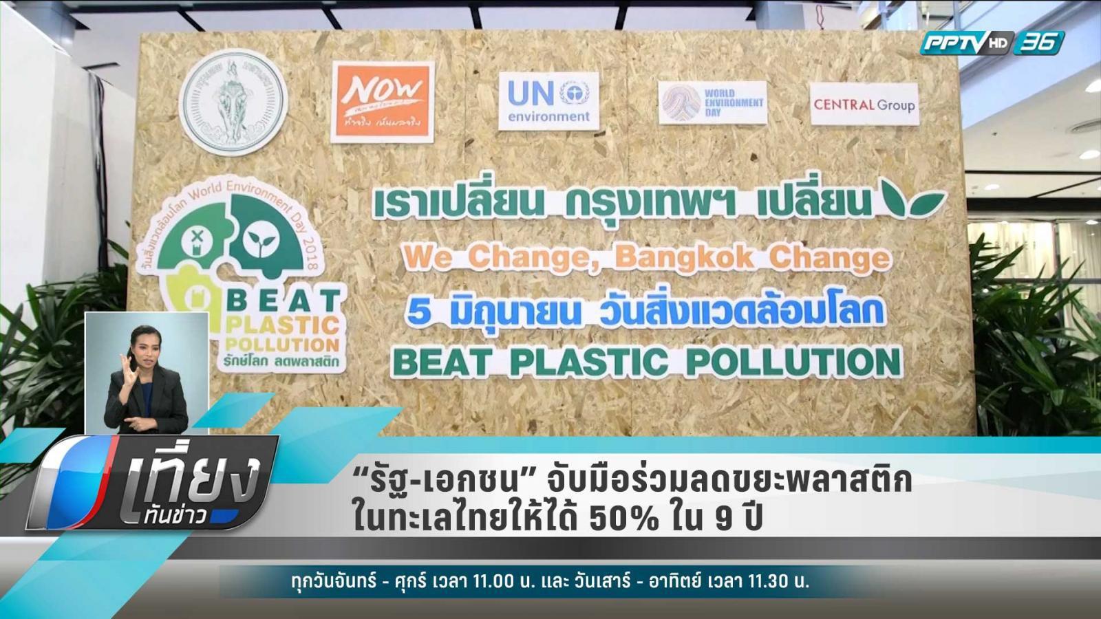 """""""รัฐ-เอกชน"""" จับมือร่วมลดขยะพลาสติกในทะเลไทยให้ได้ 50% ใน 9 ปี"""