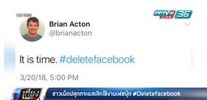 โลกออนไลน์ปลุกกระแสเลิกใช้งานเฟซบุ๊ก #Deletefacebook