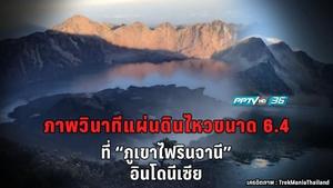 เล่าละเอียด!! วินาทีเผชิญแผ่นดินไหว 6.4 ที่ภูเขาไฟรินจานี