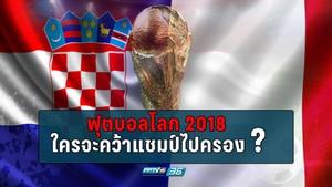 ฝรั่งเศส - โครเอเชีย ฟุตบอลโลก 2018 ใครจะคว้าแชมป์ไปครอง?