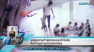 แค่มุมภาพทำผู้ปกครองเข้าใจผิด คิดว่าครูทำรุนแรงนักเรียน