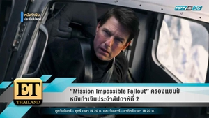"""""""Mission Impossible Fallout"""" ครองแชมป์หนังทำเงินประจำสัปดาห์ที่ 2"""