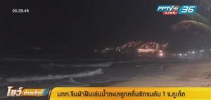 """นักท่องเที่ยวจีนฝ่าฝืนเล่นน้ำ """"หาดในหาน"""" ถูกคลื่นซัดจมดับ 1 คน"""
