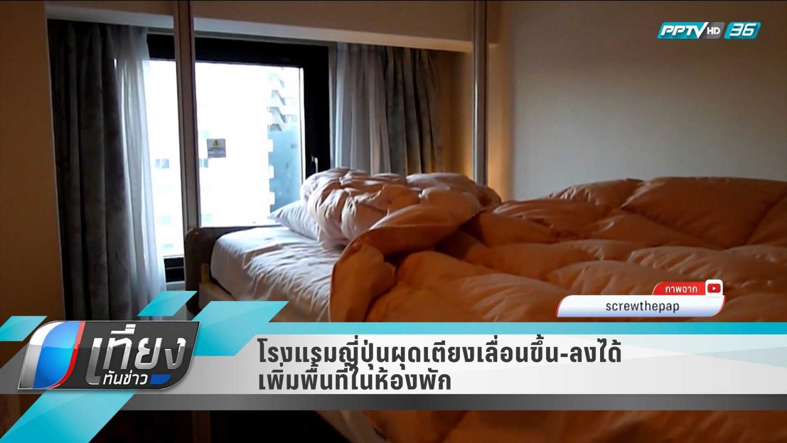 โรงแรมญี่ปุ่นผุดเตียงเลื่อนขึ้น-ลงได้ เพิ่มพื้นที่ในห้องพัก
