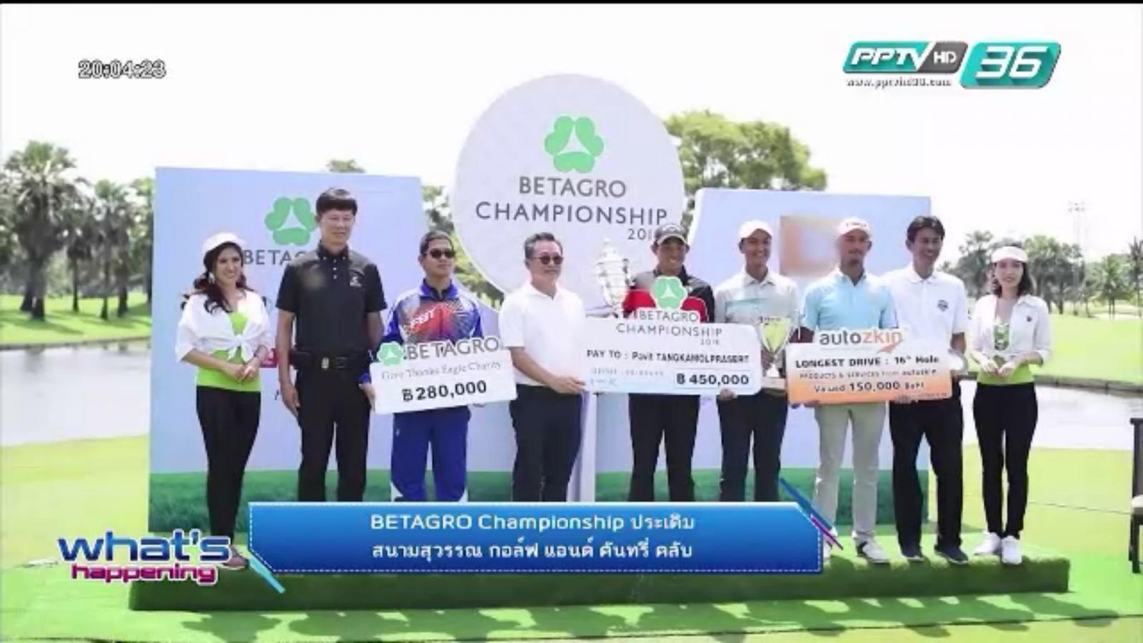 BETAGRO Championship ประเดิม สนามสุวรรณ กอล์ฟ แอนด์ คันทรี่ คลับ