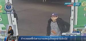 ตำรวจออสซี่เร่งหาเบาะแสหนุ่มไทยถูกฆ่าในซิดนีย์