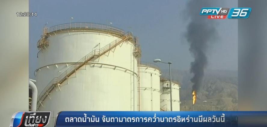 ตลาดน้ำมันจับตามาตรการคว่ำบาตรอิหร่านมีผลวันนี้